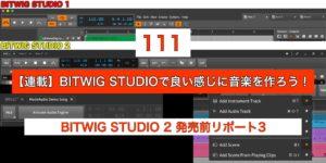 【連載】BITWIG STUDIOで良い感じに音楽を作ろう!【111】