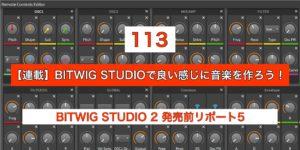 【連載】BITWIG STUDIOで良い感じに音楽を作ろう!【113】