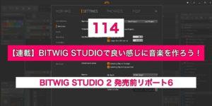 【連載】BITWIG STUDIOで良い感じに音楽を作ろう!【114】