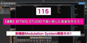 【連載】BITWIG STUDIOで良い感じに音楽を作ろう!【115】