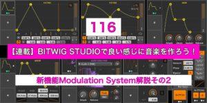 【連載】BITWIG STUDIOで良い感じに音楽を作ろう!【116】
