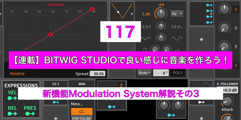 【連載】BITWIG STUDIOで良い感じに音楽を作ろう!【117】