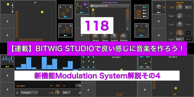 【連載】BITWIG STUDIOで良い感じに音楽を作ろう!【118】