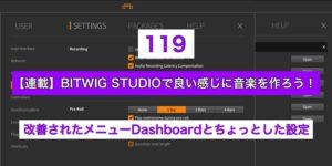 【連載】BITWIG STUDIOで良い感じに音楽を作ろう!【119】