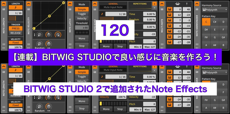 【連載】BITWIG STUDIOで良い感じに音楽を作ろう!【120】