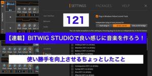 【連載】BITWIG STUDIOで良い感じに音楽を作ろう!【121】