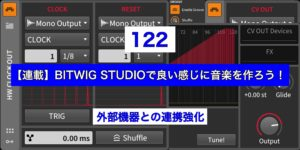 【連載】BITWIG STUDIOで良い感じに音楽を作ろう!【122】