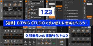 【連載】BITWIG STUDIOで良い感じに音楽を作ろう!【123】