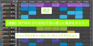 【連載】BITWIG STUDIOで良い感じに音楽を作ろう!【82】