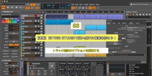 【連載】BITWIG STUDIOで良い感じに音楽を作ろう!【83】