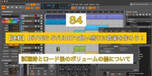 【連載】BITWIG STUDIOで良い感じに音楽を作ろう!【84】