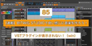 【連載】BITWIG STUDIOで良い感じに音楽を作ろう!【85】
