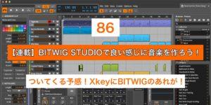 【連載】BITWIG STUDIOで良い感じに音楽を作ろう!【86】