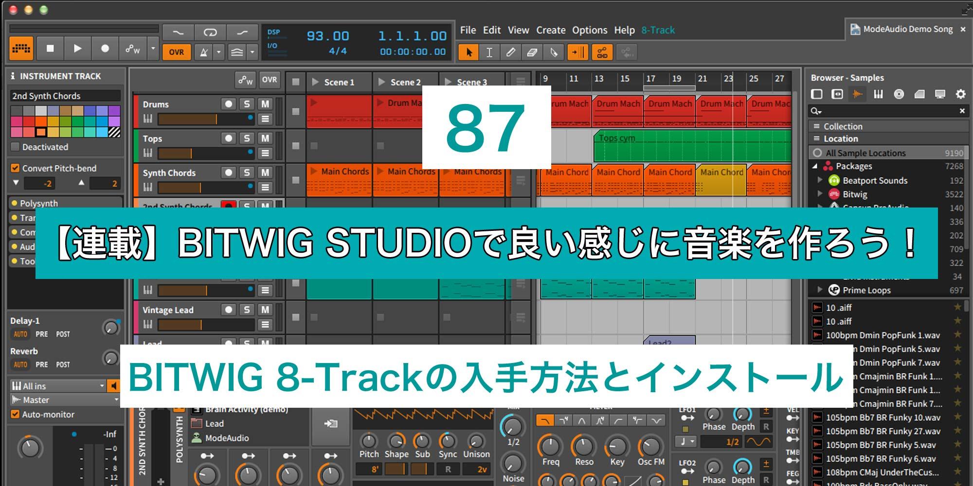 【連載】BITWIG STUDIOで良い感じに音楽を作ろう!【87】