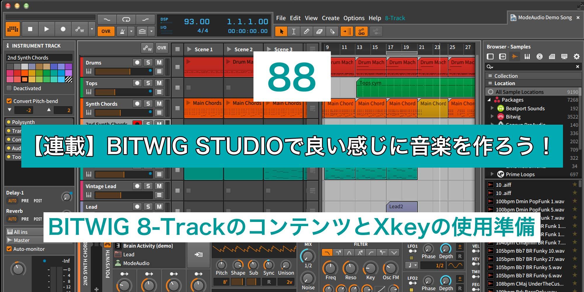 【連載】BITWIG STUDIOで良い感じに音楽を作ろう!【88】
