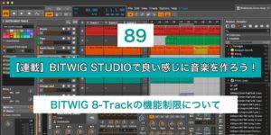 【連載】BITWIG STUDIOで良い感じに音楽を作ろう!【89】