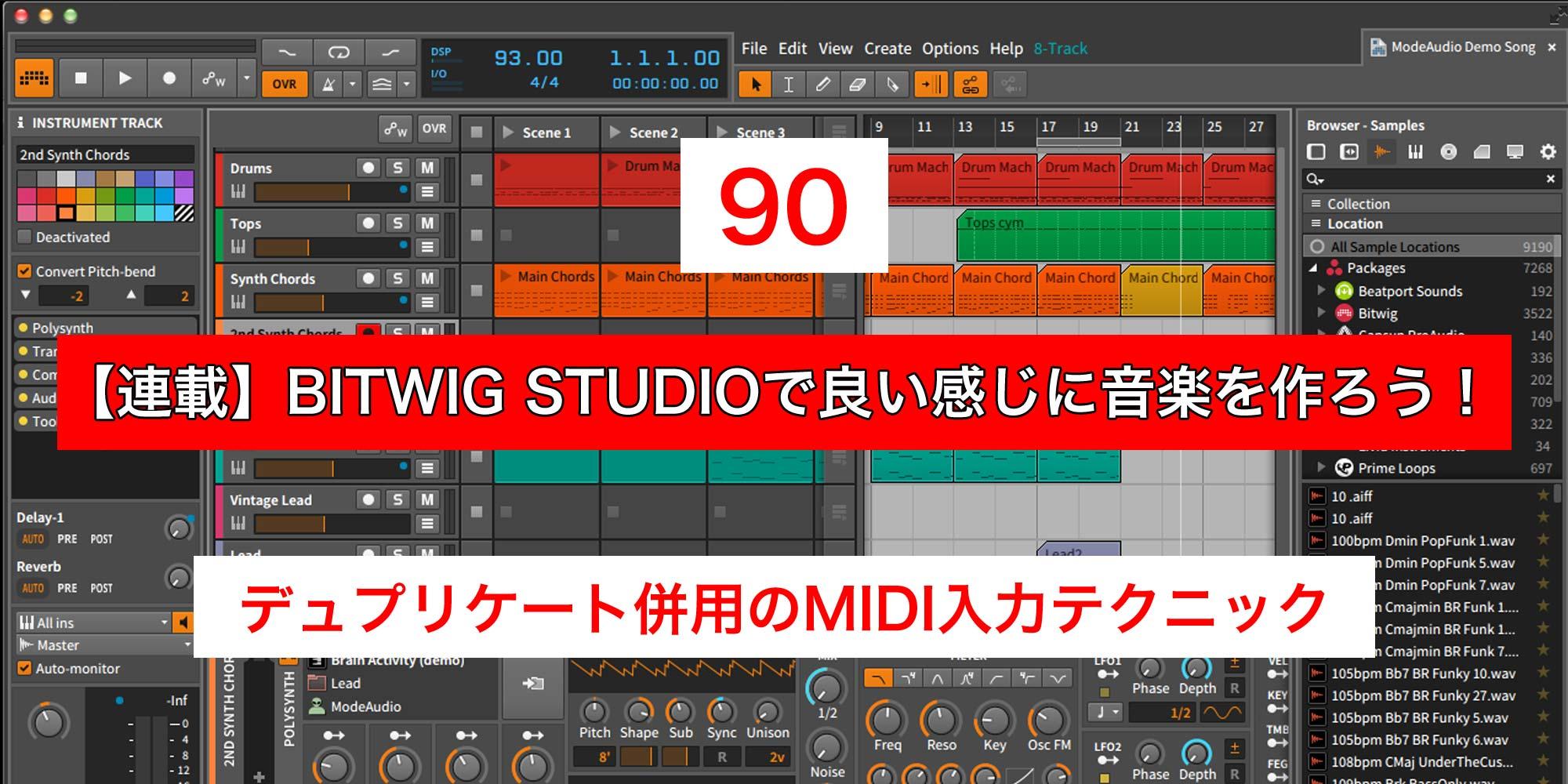 【連載】BITWIG STUDIOで良い感じに音楽を作ろう!【90】