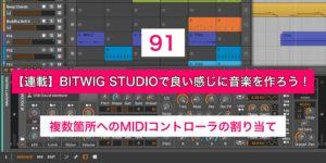 【連載】BITWIG STUDIOで良い感じに音楽を作ろう!【91】
