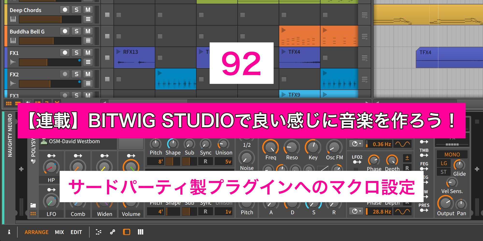 【連載】BITWIG STUDIOで良い感じに音楽を作ろう!【92】