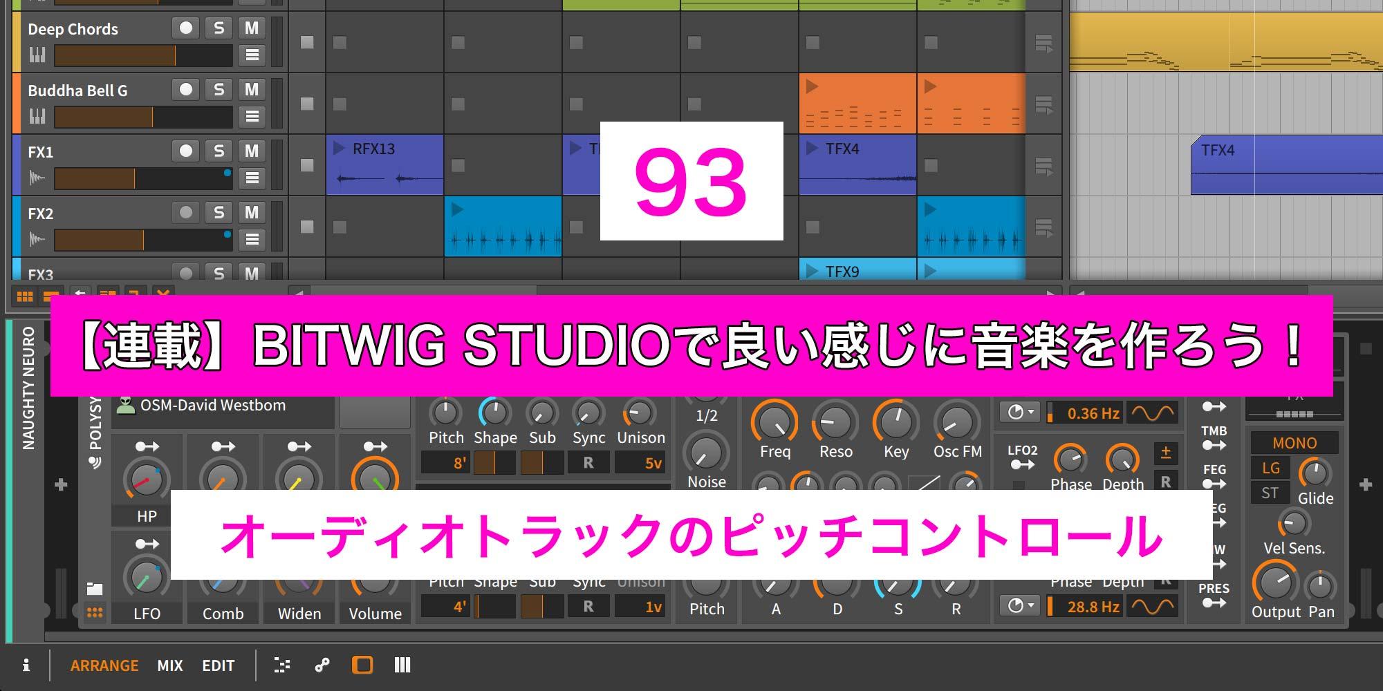【連載】BITWIG STUDIOで良い感じに音楽を作ろう!【93】
