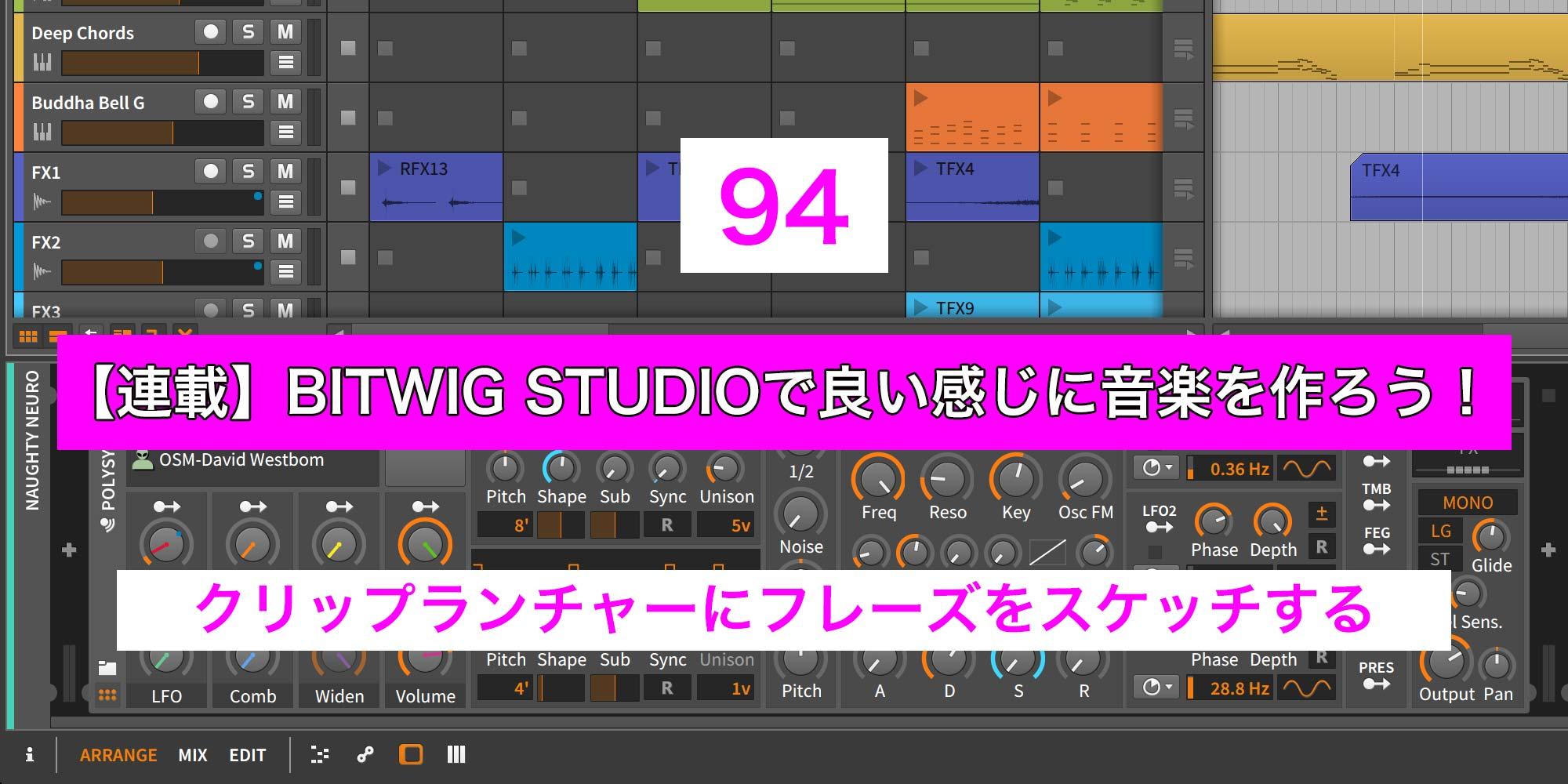 【連載】BITWIG STUDIOで良い感じに音楽を作ろう!【94】