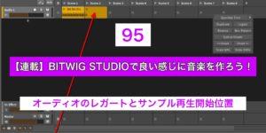【連載】BITWIG STUDIOで良い感じに音楽を作ろう!【95】