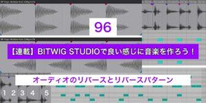 【連載】BITWIG STUDIOで良い感じに音楽を作ろう!【96】