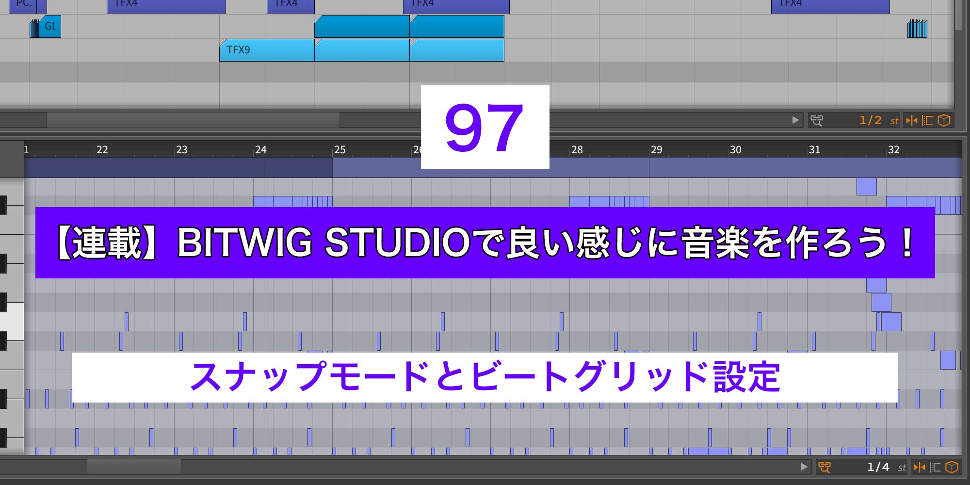 【連載】BITWIG STUDIOで良い感じに音楽を作ろう!【97】