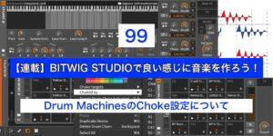 【連載】BITWIG STUDIOで良い感じに音楽を作ろう!【99】