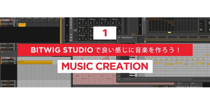 【連載】BITWIG STUDIOで良い感じに音楽を作ろう!【1】