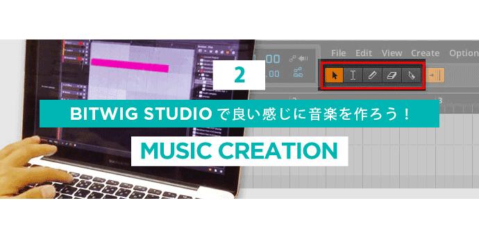 【連載】BITWIG STUDIOで良い感じに音楽を作ろう!【2】
