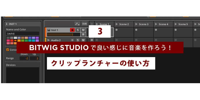 【連載】BITWIG STUDIOで良い感じに音楽を作ろう!【3】