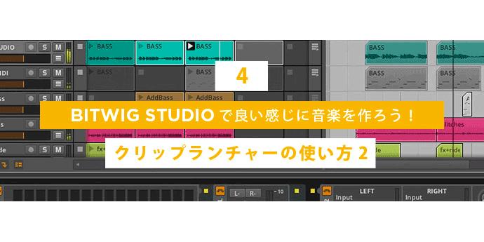 【連載】BITWIG STUDIOで良い感じに音楽を作ろう!【4】