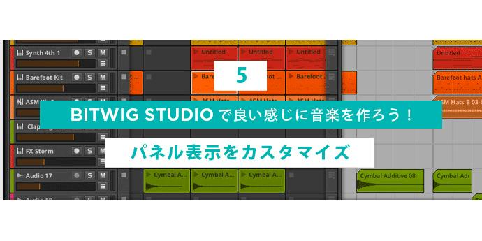 【連載】BITWIG STUDIOで良い感じに音楽を作ろう!【5】