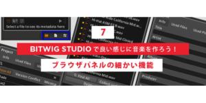 【連載】BITWIG STUDIOで良い感じに音楽を作ろう!【7】