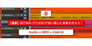 【連載】BITWIG STUDIOで良い感じに音楽を作ろう!【8】