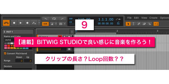【連載】BITWIG STUDIOで良い感じに音楽を作ろう!【9】