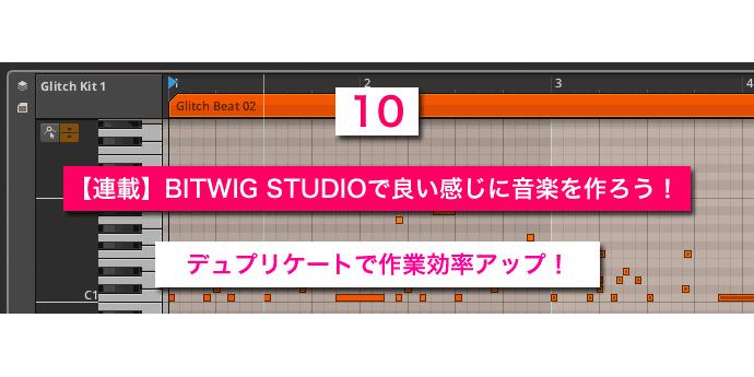【連載】BITWIG STUDIOで良い感じに音楽を作ろう!【10】
