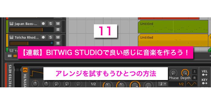 【連載】BITWIG STUDIOで良い感じに音楽を作ろう!【11】