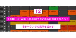【連載】BITWIG STUDIOで良い感じに音楽を作ろう!【12】