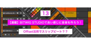 【連載】BITWIG STUDIOで良い感じに音楽を作ろう!【13】