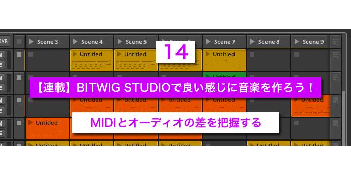 【連載】BITWIG STUDIOで良い感じに音楽を作ろう!【14】