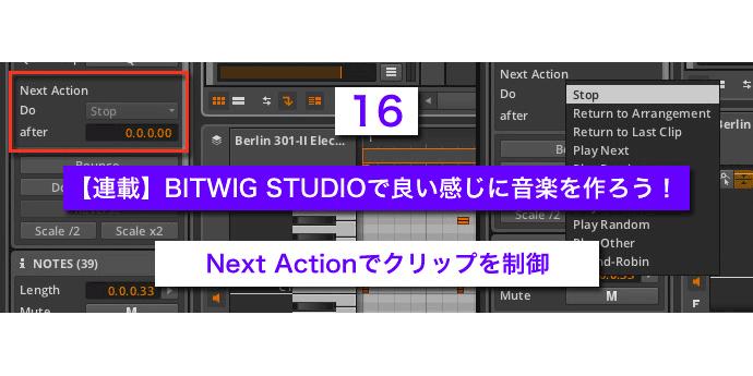【連載】BITWIG STUDIOで良い感じに音楽を作ろう!【16】