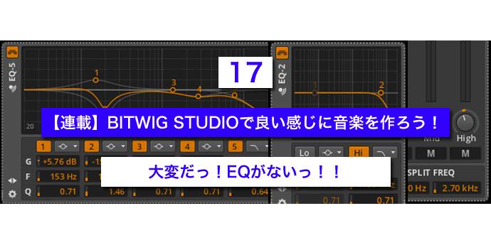 【連載】BITWIG STUDIOで良い感じに音楽を作ろう!【17】