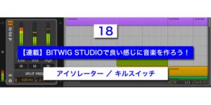 【連載】BITWIG STUDIOで良い感じに音楽を作ろう!【18】