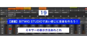 【連載】BITWIG STUDIOで良い感じに音楽を作ろう!【19】