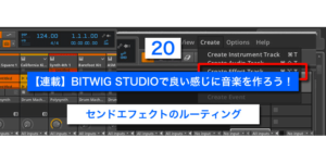 【連載】BITWIG STUDIOで良い感じに音楽を作ろう!【20】