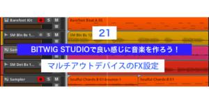 【連載】BITWIG STUDIOで良い感じに音楽を作ろう!【21】