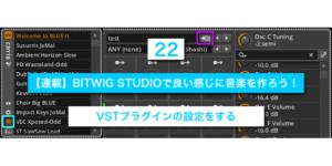 【連載】BITWIG STUDIOで良い感じに音楽を作ろう!【22】