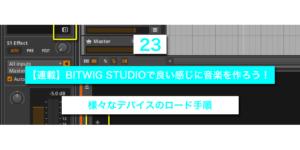 【連載】BITWIG STUDIOで良い感じに音楽を作ろう!【23】